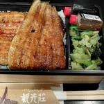 54625931 - 「上うなぎ弁当」(¥2,830)