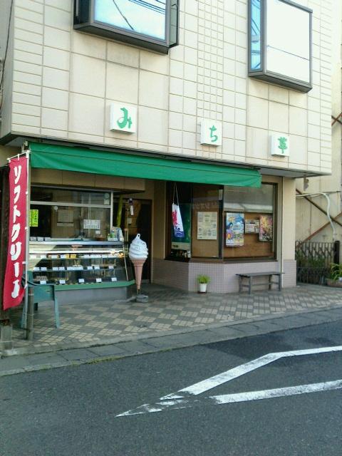みち草 name=
