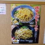 阪急そば 桂店 - ポテトがドーン!