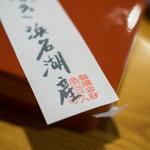 魚登久 - 天然鰻濱名湖産(てんねんうなぎはまなこさん)
