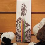 54628063 - そして外郎(ういろう)も。前にも書いたけど、名古屋のういろうは                       米粉が主原料だけど、山口の外郎はワラビ粉が主原料なんだよ。