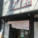 Mitsuba - 外観