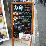 Iroriryouritonihonshusurofudohakobune - お店の下にはランチの看板があるので見つけやすい♪