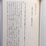 銀座千疋屋 - 「西瓜切るべからず」銀座千疋屋ご主人斉藤義政氏