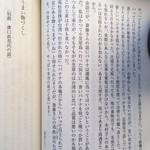 銀座千疋屋 - バナナに関する記述2