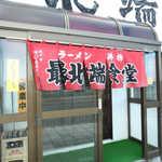 54631117 - のれんを見る限り、ラーメンの麺は旭川から仕入れているようです