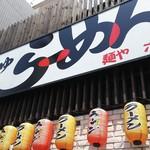 六五郎 - 1608_麺や六五郎_外観①