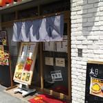 六五郎 - 1608_麺や六五郎_外観②