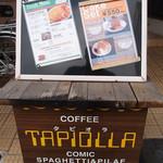 タピオラ -
