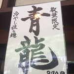 """54638222 - 7,8月限定の冷やし担担麺""""青龍""""(890円)"""