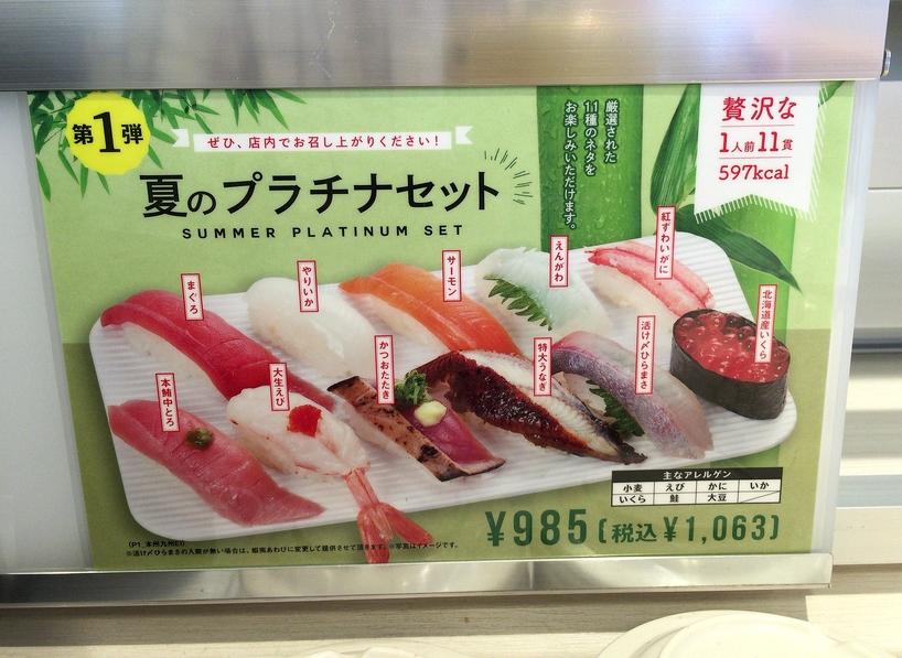 魚べい 西川田店 name=