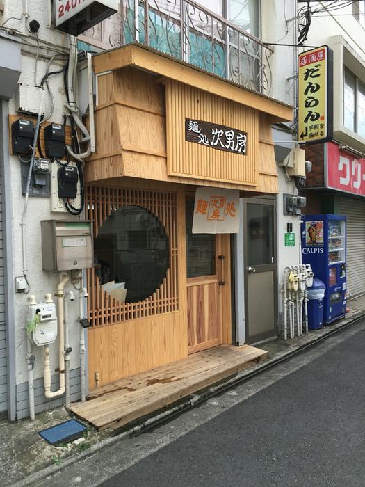 麺処 次男房 桜台店