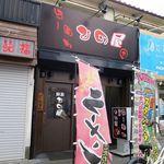 麺蔵ひの屋 -