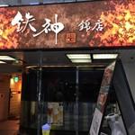 個室×鉄板居酒屋 鉄板坊主 - 店舗正面