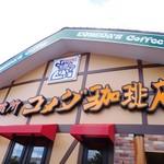 珈琲所コメダ珈琲店 東札幌5条店