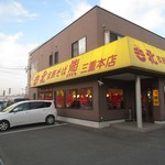54652307 - 北熊 三重本店