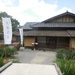 Sunainosato - 寿長生の郷(すないのさと)(叶匠寿庵) 囲炉裏茶房 大津市(滋賀)