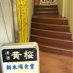 丸惣 - 新木場駅前交番の奥にある階段を上がる