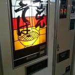 54656347 - そば・うどんの自販機。
