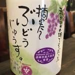 あんこ椿 - 福岡さんの葡萄ジュース