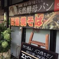 あんこ椿 - カフェ椿で焼いたパンを販売しています。
