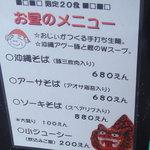 5466700 - 店頭メニュー