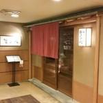 蟹工船 - 玄関