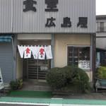 食堂 広島屋 - 食堂広島屋 店先