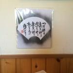 つけ麺 弥七  - 名言が書かれた色紙【内観】