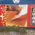文明堂壹番舘 - 【2016.8.2】焼きたて。