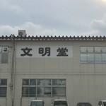 文明堂壹番舘 - 【2016.8.2】併設の工場。