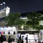 福満園 - 近所の横浜スタジアム