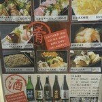 日本酒スローフード 方舟 -