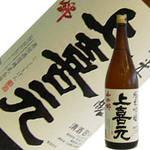 ● 上喜元 特別純米   ~ 山形 日本酒度+12 ~ ●