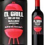 ● エルグリル・マルベック 〈赤・アルゼンチン〉 ●