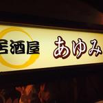 居酒屋 あゆみ - 看板