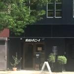 パニーノ専門店 ポルトパニーノ - 元町通5丁目、2年目に入ったパニーニカフェです(2016.8.11)
