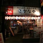 さかなや - 松本の晩ご飯は信州地料理=3=3=3 何処か良いとこはないかな〜と探してこちらへ☆彡