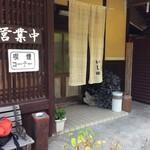 いし田 - 店の入口