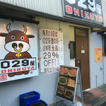 029屋 - 焼肉研究所って何w