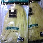 豊国製麺所 - 生パスタ フェトチーネ