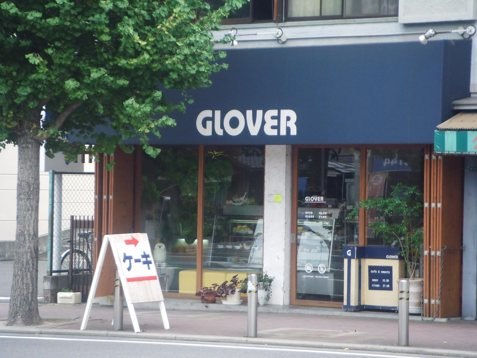 グローバー