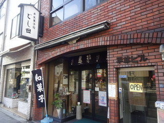 とし田 - 京葉道路沿い