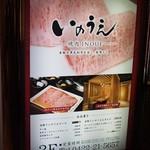 焼肉 いのうえ - 外観写真: