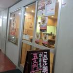 中華そば 五え門 - 外観