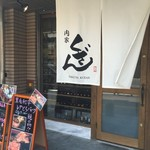 Nikuyakuzan -