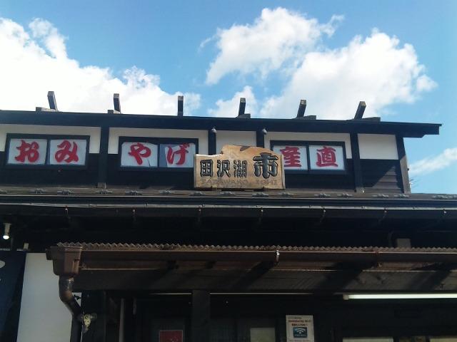 田沢湖市 特産物コーナー