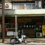 新京亭 - 外観
