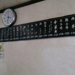 新京亭 - 壁