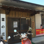 菜の花 - 2016年8月中旬 店舗入口